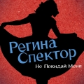 Album Don't Leave Me (Ne Me Quitte Pas) [Russian Version]