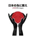 Album #SINGItForJapan