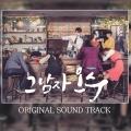 Album Evergreen (Original Television Soundtrack)