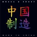 Album Made In China